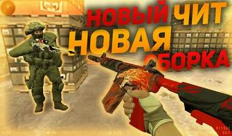 Counter Strike 1.6 от Читана