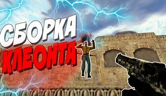 Counter-Strike 1.6 от Клеонта