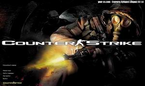 Counter Strike 1.6 Stalker мод